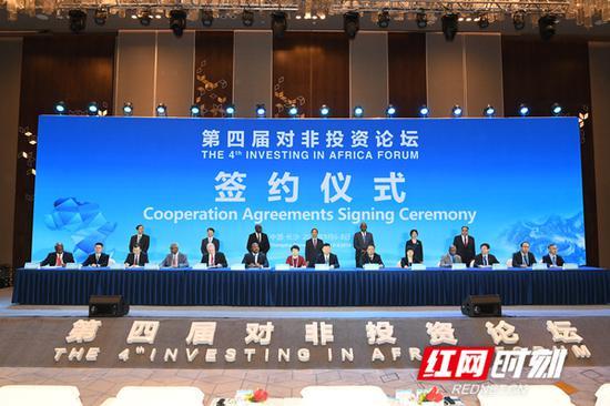 2018年9月6日上午,第四届对非投资论坛签约仪式在长沙隆重举行。