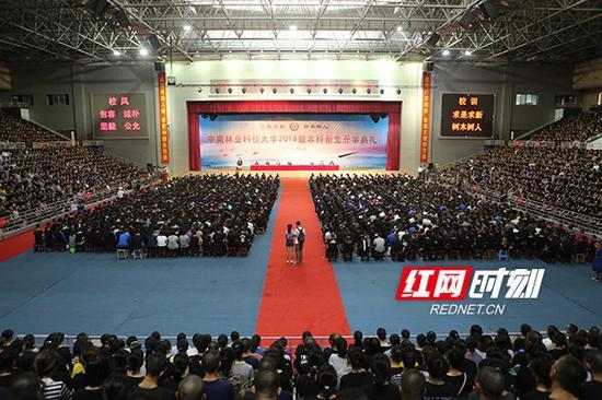 中南林业科技大学2018年新生开学典礼。