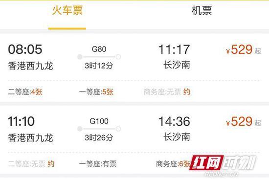 内地有多种方式购买前往香港的高铁票。