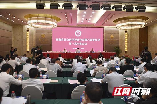 9月28日上午,湖南省社科联第八届委员会第一次全体会议在长沙召开, 选举产生了省社科联新一届领导班子。