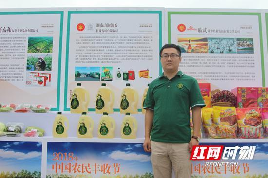宋琳在第一届中国农民丰收节湖南庆祝活动主会场韶山。