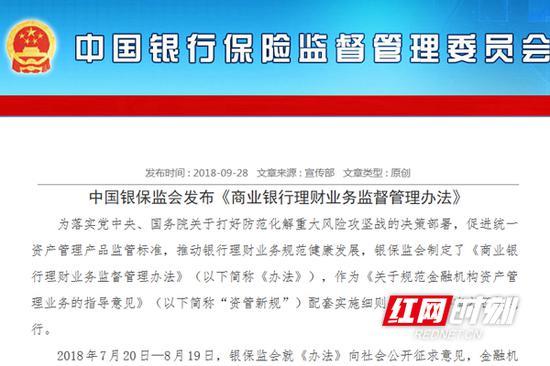 中国银保监会官网截图。
