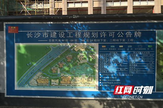 项目对外展示的规划许可公告牌。