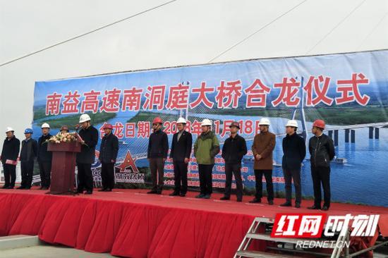 """11月18日,被誉为""""三湘第一跨""""的南洞庭大桥合龙仪式现场。"""