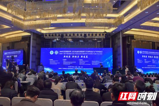 湖南先进储能材料、动力电池及新能源汽车高峰论坛与产业对接会在长沙市举行。