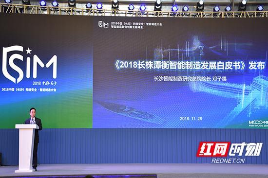 2018中国(长沙)网络安全·智能制造大会智能制造融合创新主题峰会上,发布了《2018长株潭衡智能制造发展白皮书》。