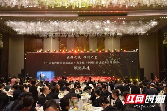 《中国长沙饭店品质报告》发布暨《中国长沙饭店著名品牌榜》颁奖典礼在长沙举行。
