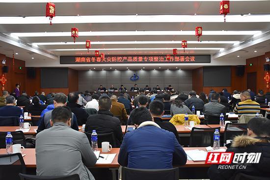 12月28日,湖南省市场监管局召开了湖南省冬春火灾防控产品质量专项整治工作部署会。