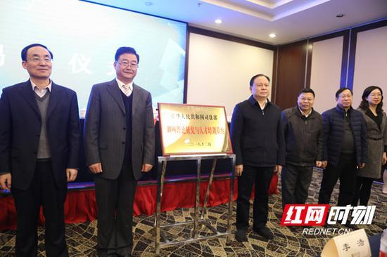 司法部副部长刘振宇(左二)与湖南省人大常委会副主任周农(右四)共同为基地揭牌。