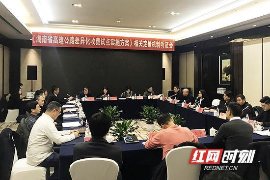 《湖南省高速公路差异化收费试点实施方案》相关定价机制听证会。