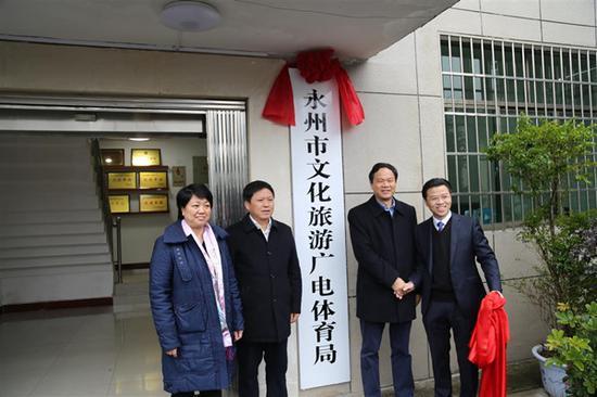 永州市文化旅游广电体育局揭牌。谢思佳/摄