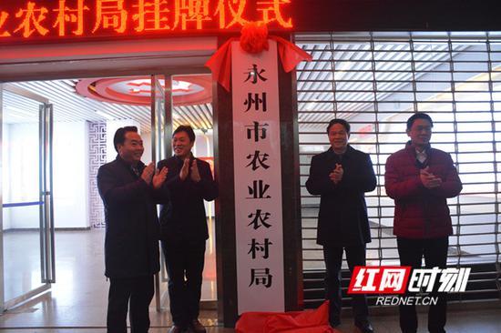 永州市农业农村局揭牌。