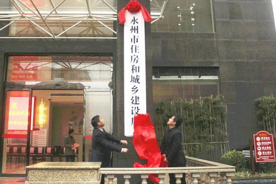 永州市住房和城乡建设局揭牌。彭丽霞/摄