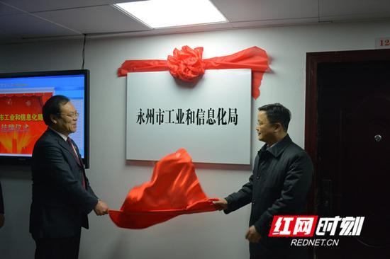 永州市工业和信息化局揭牌。