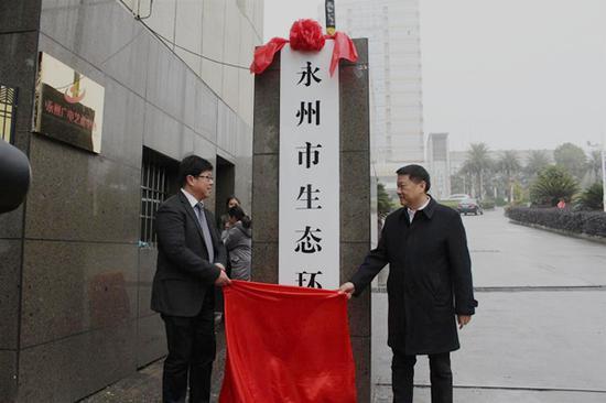 永州市生态环境局揭牌。李晶/摄