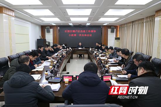 1月17日,石鼓区召开2019年棚户区改造工作领导小组第一次会议。