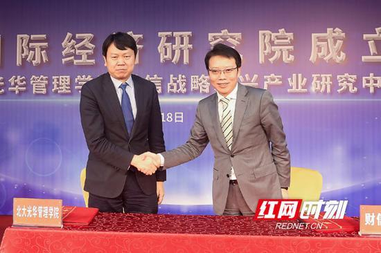 财信金控集团与北大光华办理学院签署合作协议。