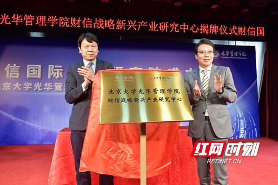 """""""北京大学光华办理学院财信战略新型产业研究中心""""在湖南揭牌。"""