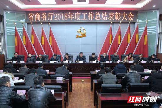 2月11日上午,湖南省商务厅召开2018年度总结表彰大会。