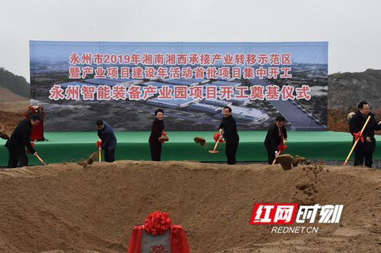 永州智能装备产业园项目开工奠基。