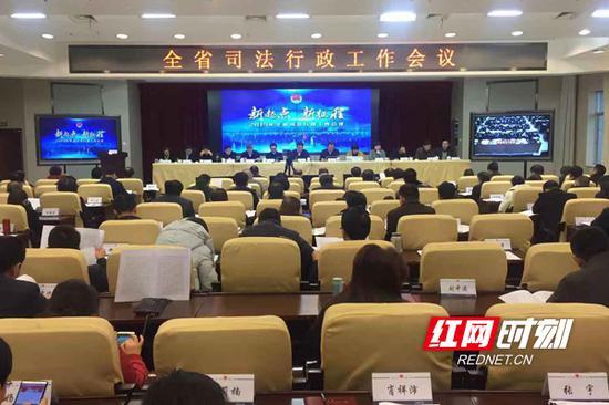 2月19日上午,湖南省司法行政工作会议在长沙召开。