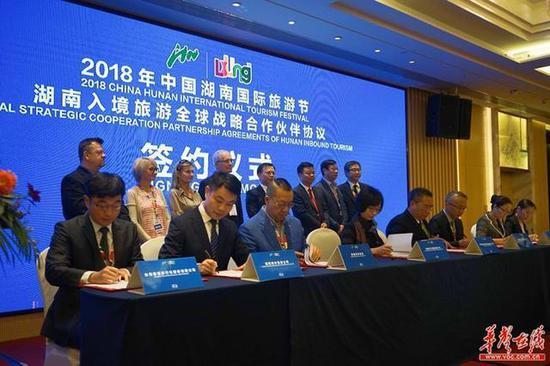 湖南入境旅游全球战略合作伙伴签约。