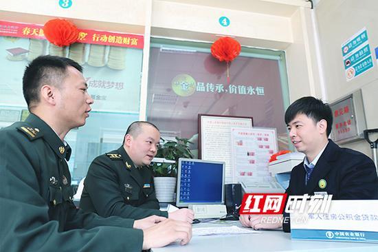 衡阳警备区积极与当地银行协作办理军人住房公积金贷款业务。