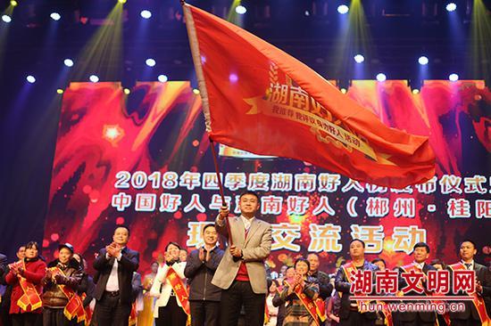 """交接""""湖南好人榜""""主题旗帜。图片来源:湖南文明网 记者 彭团 摄"""