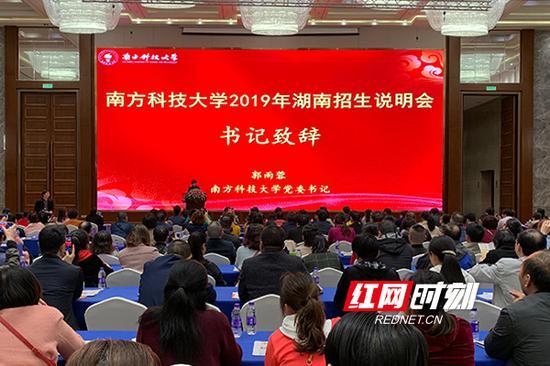南方科技大学举办2019年湖南招生说明会。