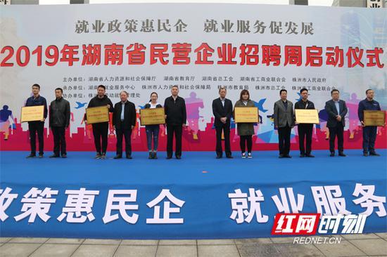 启动仪式现场为企业授牌。