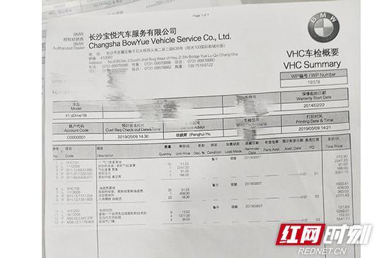 4s店给曾女士的发动机维修报价单,维修项目为气门室盖漏油、油底壳漏油、轮胎划伤,前两项报价5838.53元。