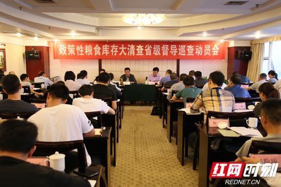 5月19日,湖南省政策性粮食库存大清查普查工作省级督导巡查培训动员会在长沙召开。