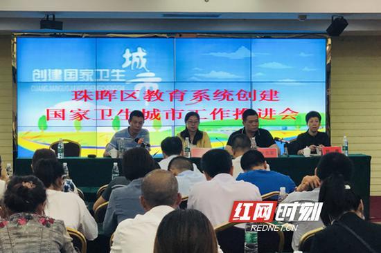 5月28日下午,珠晖区教育系统针对全区公、民办中小学校、幼儿园召开了创建国家卫生城市推进会。