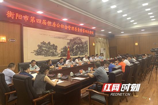 衡阳市第四届住房公积金管理委员会第四次会议现场。