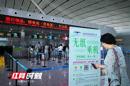 在张家界机场,旅客正在尝试使用二维码登机。
