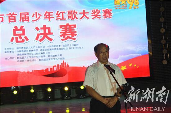 图为郴州市人大常委会原主任、市旅游局文化产业促进会会长钟本强致辞。
