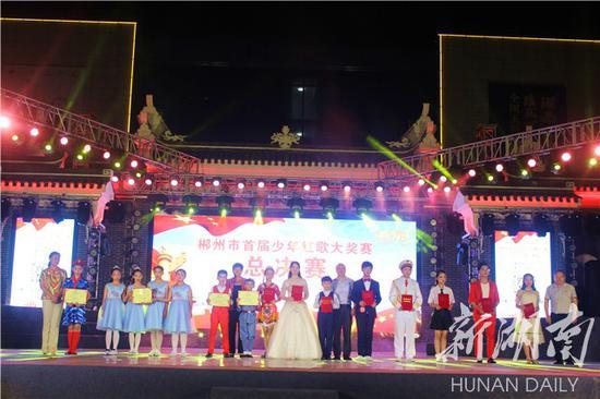 """图为总决赛""""杰出少年""""奖和首届""""郴州红歌手""""颁奖现场。"""