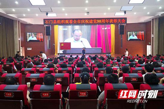 石门县组织观看表彰大会。