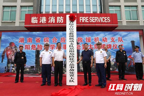 7月19日,湖南首家危险化学品事故处置大队在岳阳市临港新区挂牌成立。