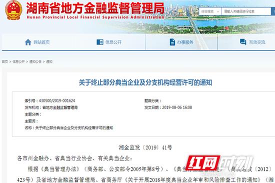 湖南省地方金融监督管理局官网截图。
