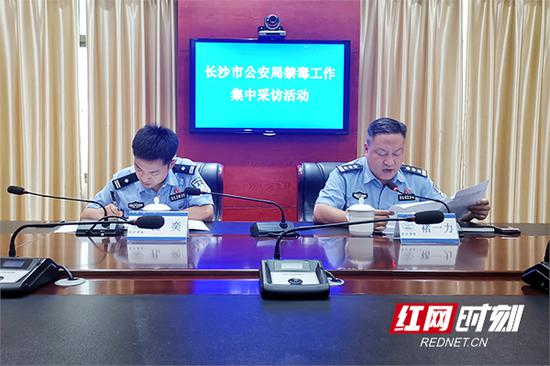 长沙市公安局禁毒工作情况通报会现场。
