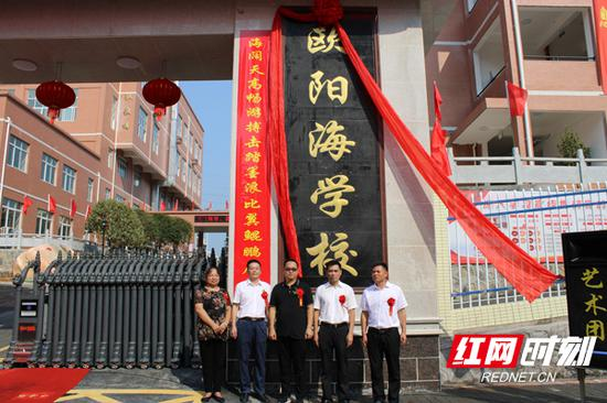 8月19日,耒阳市欧阳海学校正式揭牌。