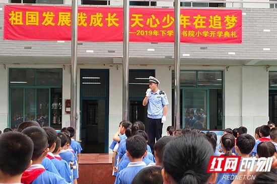 民警为孩子们上开学第一课。