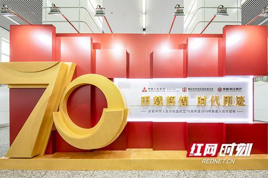 """""""币载辉煌·时代印迹——庆祝中华人民共和国成立70周年暨2019年新版人民币宣传""""展览在长沙磁浮高铁站拉开序幕。"""
