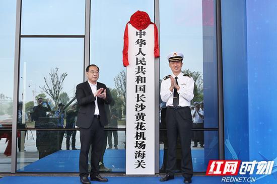 长沙黄花机场海关揭牌仪式现场。