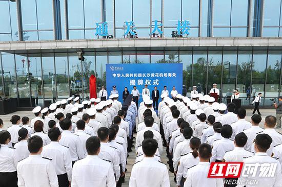 9月19日,长沙海关所属长沙黄花机场海关揭牌。