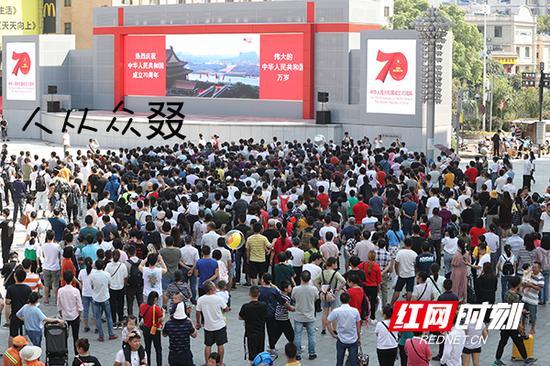 众多市民都停下逛街的脚步,驻足在黄兴步行街中央广场,观看国庆70周年大阅兵