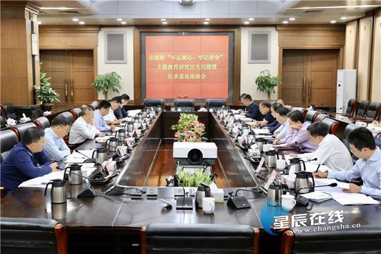 """10月9日,长沙市政府召开""""不忘初心、牢记使命""""主题教育研究民生问题暨征求意见座谈会。"""