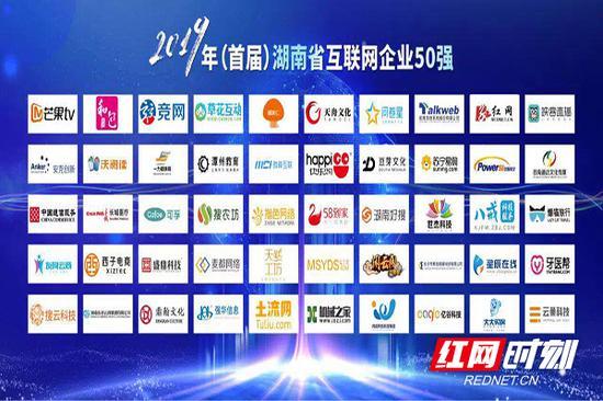 在2019年(首届)湖南省互联网企业50强榜单中,长沙高新区占23家。