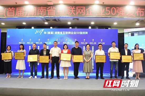2019年(首届)湖南省互联网企业50强现场授牌。